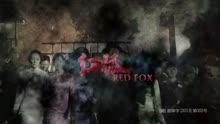 动作行动电视剧第08集红狐电影抗日剧电视剧关于火焰枪的女子或电视剧图片