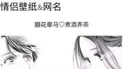 """超火的情侶動態壁紙女生版,男生版可以去""""超高清壁紙""""a p p,搜索""""天生一對"""""""