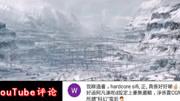《流浪地球》韩国人怎么评价中国科幻片?
