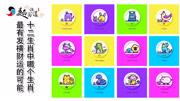 介紹成龍歷險記中的十二生肖符咒,若是你選,你會選哪個?