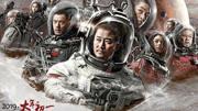 流浪地球票房一路走高,吳京告訴你中國人憑什么不能拯救地球?