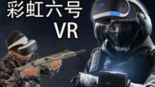 VR届的彩虹六号!