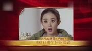 2017國劇盛典 胡歌 趙麗穎 霍建華 鄭爽 楊洋等明星出席