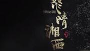怒晴湘西:雮尘珠惊现黑水城!鹧鸪哨再遇精绝女皇,颤抖道:红姑娘?