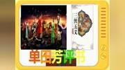 《新七俠五義之屠龍案》白玉堂展昭平定江湖!