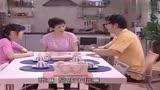家有兒女:夏東海和小雪下棋,可劉梅下棋故意讓著小雪,太逗了