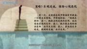 肖汉仕健心学堂讲座第26集:合理吗?自我修正认知