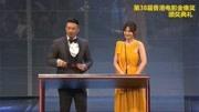 第33屆香港電影金像獎:最佳男配角 張晉(一代宗師) 第三十三屆香港電影金像獎頒獎典禮