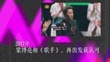 娛樂猛回頭:7年 歌手梁博的樂與路