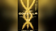 哥斯拉:噬星者.Godzilla.The.Planet.Eater...8.HD1080P.日语中字