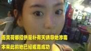 韓國娛樂圈是個謎,樸有天今日被捕,原來黃荷娜說的都是真的!