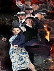 影視劇之《烈火中永生》的秘密