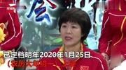 鞏俐確定扮演郎平,關曉彤演惠若琪,《中國女排》2020大年初