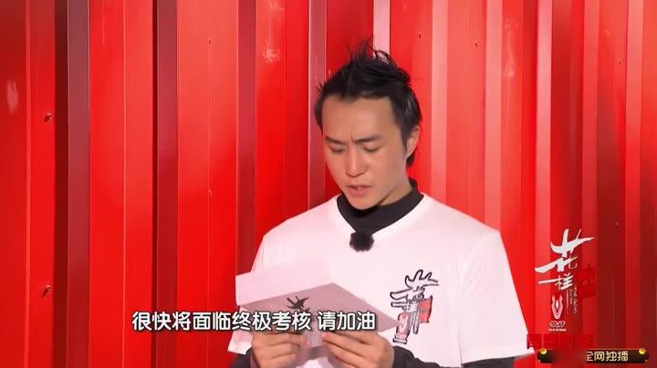 花樣中國 第一季 第三個節目晉級名單:小白陳雨濃,史策林超澤未通過考核遺憾離開