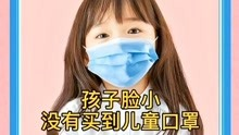 大人口罩做法_七鹤大人不戴口罩图片