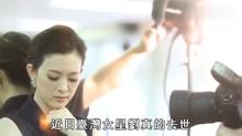 刘真追思会被曝取消,辛龙衬衫隐藏爱意,至今没勇气抱女儿