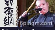 濟公傳(七)羅漢爺家廟捉妖 乾坤鼠暗器行刺
