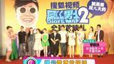 《屌絲男士2》發布 柳巖捧場獻吻大鵬