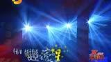 天天向上20140314逃跑計劃樂隊《夜空中最亮的星》.mp4