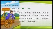 《世说新语》两则-七年级语文上册_陈太丘与友期-范读