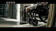 孤胆保镖 预告片
