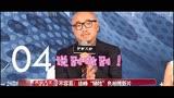 """《催眠大師》上映在即 徐崢為新片""""犧牲""""色相"""