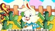 亲子英语动漫:小白兔想?#38498;?#33821;卜,回答对颜色就可以啦!