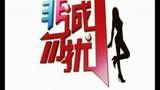 中國好歌曲精選-非誠勿擾男嘉賓出場音樂 [AVC 720p]~1