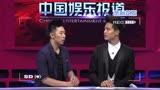 《中國娛樂報道》馬天宇當主播花絮