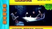 暗黑者2 病毒视频合集 暗黑者剧乐部11 演员死都不让发的独家花絮