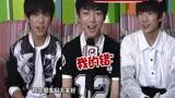 TFBOYS 中國娛樂報道 轉載騰訊視頻