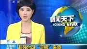 """第八號超強臺風""""浣熊""""來襲 橙色警報發布"""