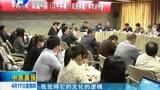 [中原晨報]《漢字英雄》 《成語英雄》學術研討會在京舉行 【高清】