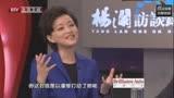 《楊瀾訪談錄》徐崢揭范冰冰加盟《泰囧》內幕