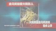 日(電影《浮城謎事》原聲 片頭曲)[超清版]