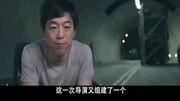 痞子英雄:黎明升起 北京發布會 _高清