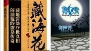 【藏海花】吉光片羽【陳坤.ver||張起靈||盜墓筆記】