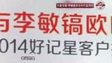 中國娛樂報道-李敏鎬好記星青島見面會