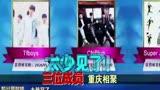 0247.土豆網-TFBOYS多媒-20140522中國娛樂報道TFBOYS?