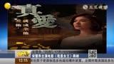 """宋慧喬""""回到""""17歲 主演電影《我是女王》-20150313說天下-鳳凰視頻-最具媒體品質的綜合視頻門戶-鳳凰網"""