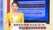 第三方金服集團-中國教育《經財學堂之財富之道》20150406