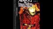 有聲小說 鬼吹燈系列全集(艾寶良)精絕古城38