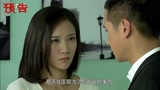 《婚前協議》第20集預告片