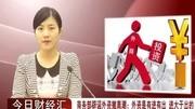 巴黎证券撤离台湾 外资法人:券商可能陆续出走