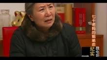 日本姐弟恋乱伦电影_大尺度伦理纪实微电影《七十妈妈的姐弟恋》