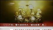 世界冰毒第一案:廣州一倉庫竟藏55億美元毒品