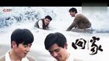 只有月亮全看見-李國毅-電視劇《回家》片尾曲
