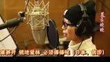 王蓉×老貓領銜《過年好》主題曲《棒棒噠》多國語言版MV