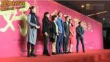 過年好 首映禮紅地毯儀式 主演:趙本山