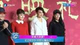 《過年好》北京首映 閆妮斗嘴趙本山